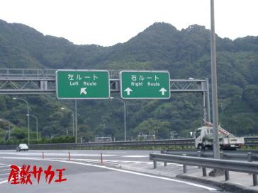 東名日本坂トンネル