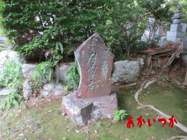 築山御前の墓3