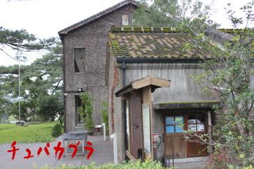 松園別館3