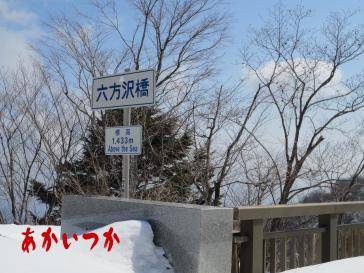 六方沢橋7