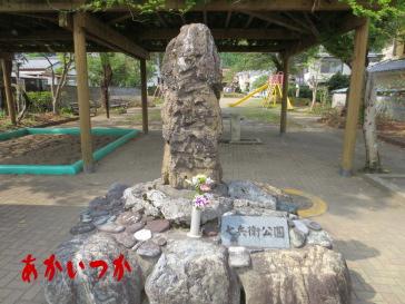 七兵衛公園2
