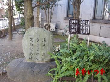 浅草・鳥越処刑場跡