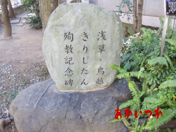 浅草・鳥越処刑場跡2