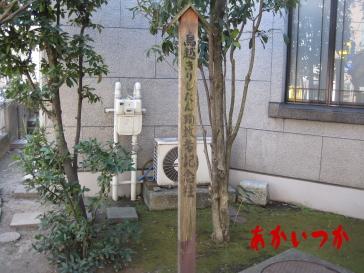 浅草・鳥越処刑場跡4