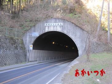 吹上トンネル