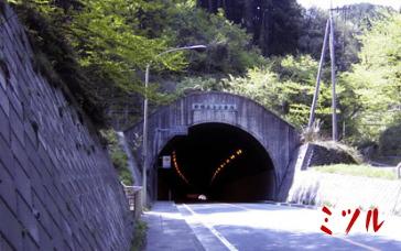 吹上トンネルミツル3