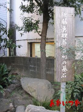 板橋処刑場跡2