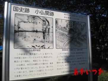 小仏関処刑場跡3