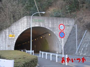 小峰トンネル