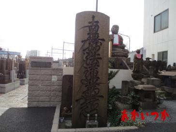 小塚原処刑場跡10