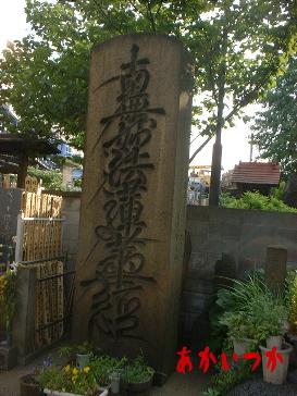 小塚原処刑場跡2