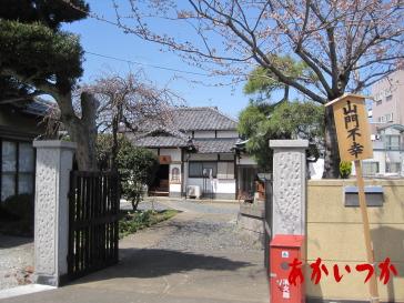 投込寺(立應寺)