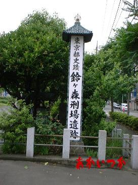 鈴ヶ森処刑場跡