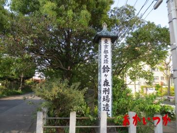 鈴ヶ森処刑場跡6