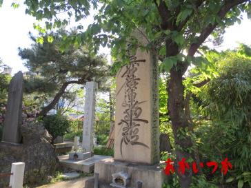 鈴ヶ森処刑場跡7