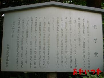 哲学堂公園2