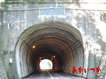 円護寺隧道6