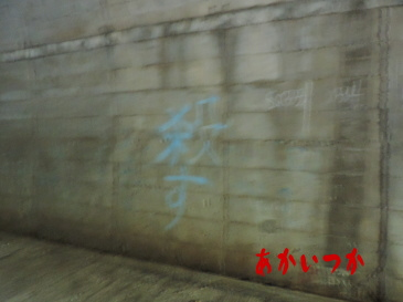 本谷隧道3