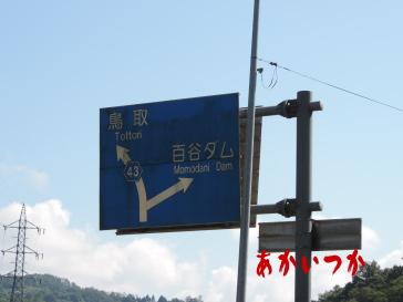 百谷ダム1