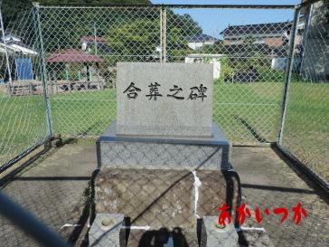 処刑場跡3