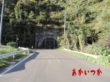 旧風吹トンネル