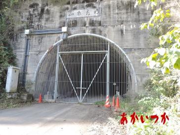 旧風吹トンネル2