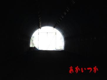 旧風吹トンネル5