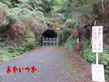 旧逢坂トンネル