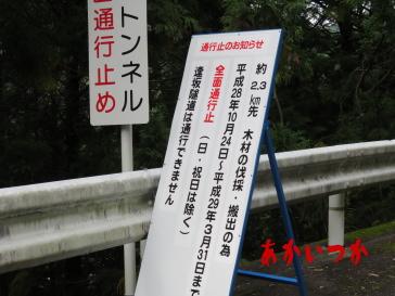 旧逢坂トンネル5
