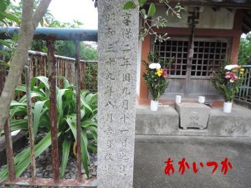 牛ノ鼻聖徳地蔵尊3