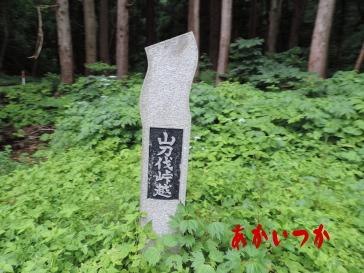 山刀伐峠2