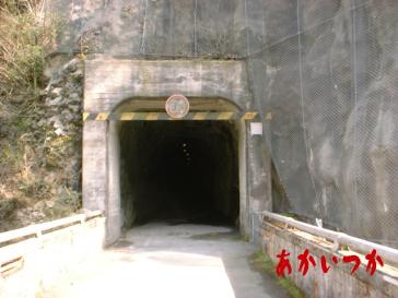 佐波川ダム(トンネル)