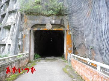 佐波川ダム(トンネル)10