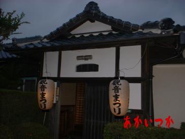 幽霊の掛け軸 永福寺2