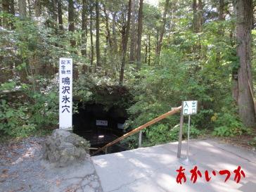 富岳鳴沢氷穴1