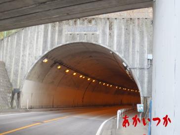 都留トンネル