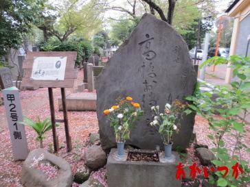 高橋お伝の墓2