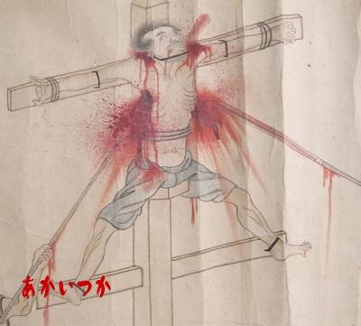 磔・磔刑2