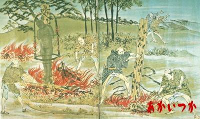 火刑取片附の図